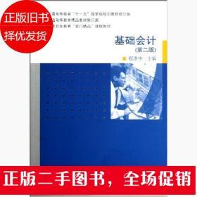 基础会计第二版 程淮中 高等教育出版社