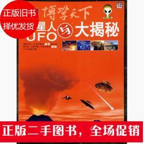 博学天下:外星人与UFO大揭秘