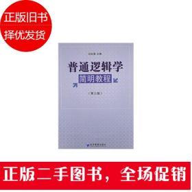 普通逻辑学简明教程(第3版)