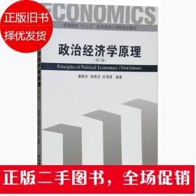 政治经济学原理(第三版)