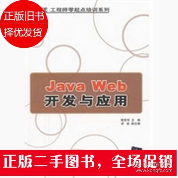 Java Web开发与应用