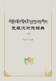 梵藏汉对照词典(上下册)-梵音藏文-梵文藏文汉文三语对照藏传佛教