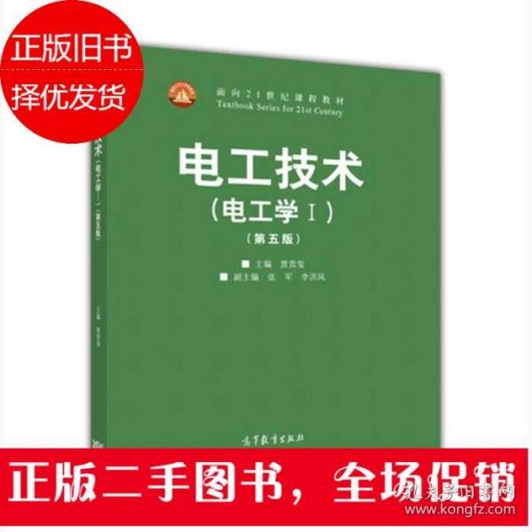电工技术(电工学1 第5版)