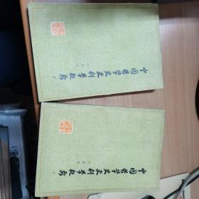 中国哲学史史料学概要