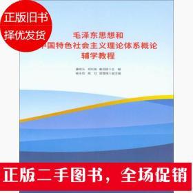 毛泽东思想和中国特色社会主义理论体系概论辅学教程