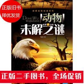 探索发现阅读系列:动物未解之谜 黑龙江美术出版社