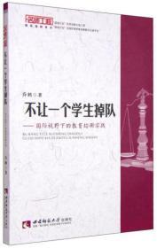 不让一个学生掉队--国际视野下的教育均衡实践 正版图书 9787562168294 乔鹤 著 西南师范大学出版社