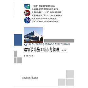 建筑装饰施工组织与管理(第4版高职高专建筑装饰专业系列教材) 正版图书 9787562953852 冯美宇 武汉理工大学
