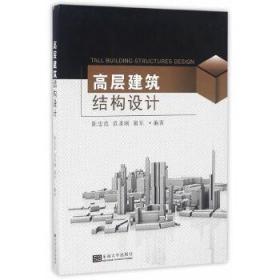 高层建筑结构设计 正版图书 9787564166496 陈忠范,范圣刚,谢军 编著 东南大学出版社