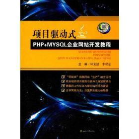 项目驱动式PHP+MYSQL企业网站开发教程 正版图书 9787564349257 林龙健;李观金 西南交通大学出版社