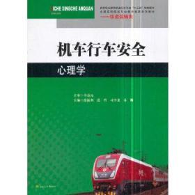 机车行车安全心理学 正版图书 9787564360856 薛振洲 主编 西南交通大学出版社