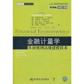 金融计量学 从初级到高级建模技术 正版图书 9787565407314 (德)维特夫 东北财经大学出版社有限责任公司