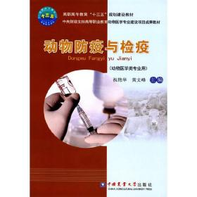 动物防疫与检疫 正版图书 9787565516528 祝艳华,黄文峰 主编 中国农业大学出版社