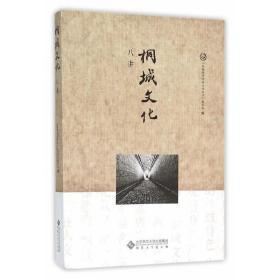 桐城文化八讲 正版图书 9787566410207 本书编写组 编 安徽大学出版社