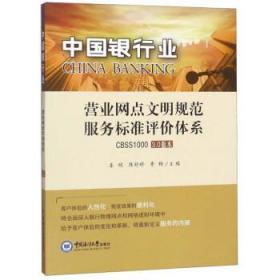 """中国银行业营业网点文明规范服务标准评价体系(CBSS1000 3.0版本) 正版图书 9787567018594 姜明"""",""""陈舒婷"""","""""""