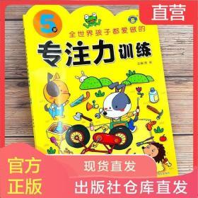 5岁宝宝专注力训练幼儿园左右脑益智游戏图书籍儿童数学思维训练