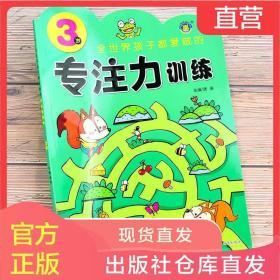 3岁宝宝专注力训练幼儿园左右脑益智游戏图书籍儿童数学思维训练