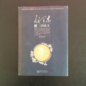 《毛泽东读三国演义》