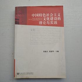 中国特色社会主义文化建设的理论与实践(水渍迹见图)