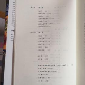 哈佛中国史05•挣扎的帝国:元与明