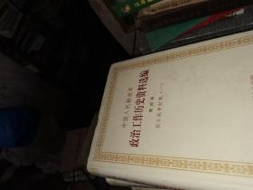 中国人民解放军政治工作历史资料选编. 抗日战争时期. 1.2.3.4合售全