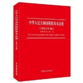 中华人民共和国税收基本法规(2021年版)