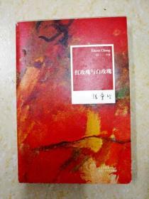 DA144039 红玫瑰与白玫瑰(内有字迹)