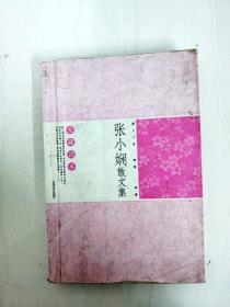 DA145291 張小嫻散文集·愛藏讀本【一版一印】【書面書邊略有污漬,內略有斑漬水漬】