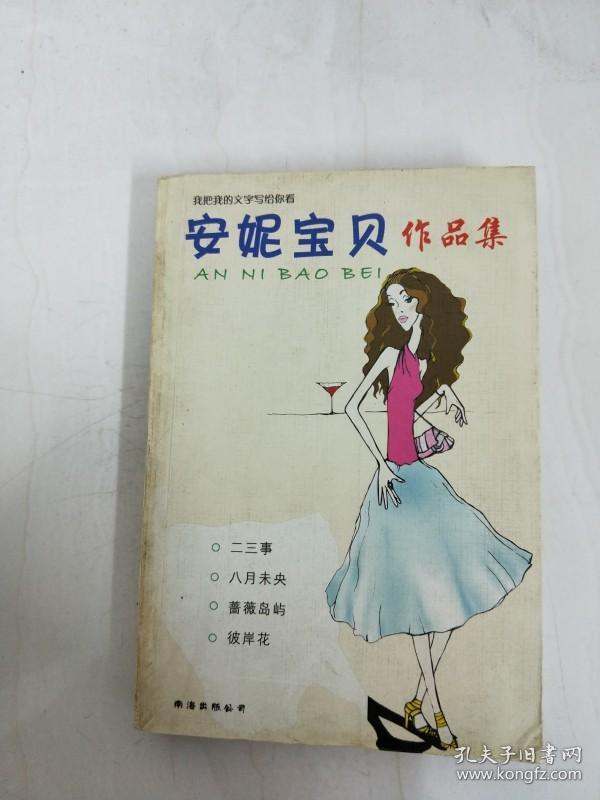 DA146466 安妮宝贝作品集【一版一印】