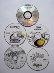 【联想软件】幸福之家、牛津剑桥科学百科 联想电脑学校、联想天鹊系列驱动程序V1.0、联想组合鼠标软件和安装手册、联想家用电脑系列刻录软件V2.0 联想家用电脑系列杀毒软件V4.0、联想驱动软件2碟(9碟合售)详见图片
