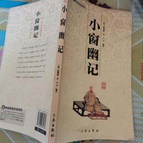 小窗幽记:中华国学百部