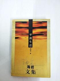 DA149299 平淡生活--海岩文集【书面书边略有污渍】