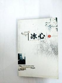 DA149156 世界華文散文精品·冰心卷【書邊內略有斑漬】