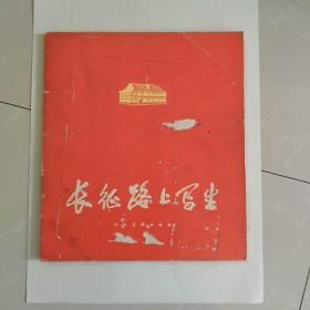 美术画册,《长征路上写生》