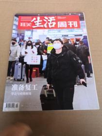 三联生活周刊2020 9