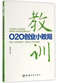 教训(O2O创业小败局)--正版全新