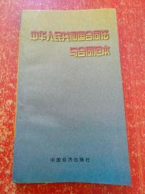 中华人民共和国合同法与合同范本