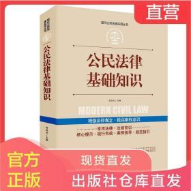 【全案例讲解】公民法律基础知识 正版中华人民共和国常用法律法