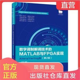 正版 数字调制解调技术的MATLAB与FPGA实现——Altera 杜勇 FPGA实现数字信号处理基础 ASK调制解调 PSK调制解调技术书籍