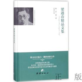 精彩阅读 梁遇春精品文集