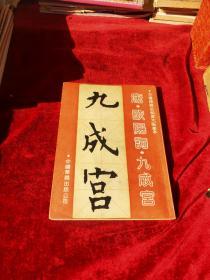中国传统名帖放大临摹本.九成宫