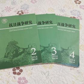 抗日战争研究(季刊,1994年2.3.4期)