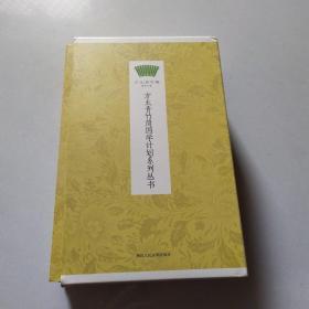 方太青竹简国学计划系列从书
