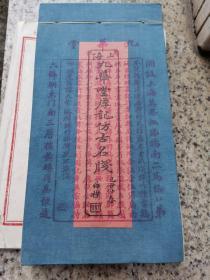 故纸,纸文化,花笺纸文化:民国时期 上海九华堂木版水印制《上海九华堂厚记仿古名笺》一厚册。四色约200页