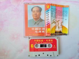 中国歌潮毛泽东