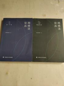 网络法论丛(第1卷第2卷两本合售)