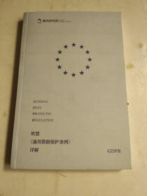 欧盟《通用数据保护条例》详解 腾讯研究院