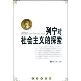 列宁对社会主义的探索 邢广程 著 9787544505659