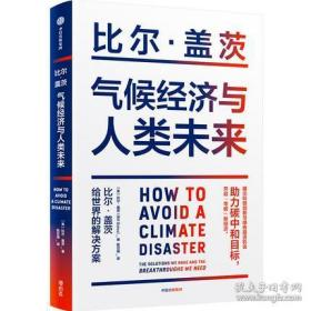 现货气候经济与人类未来
