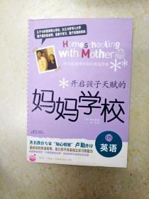 DB103299 开启孩子天赋的妈妈学校 05 英语 补习班里学不到的英语思维(一版一印)